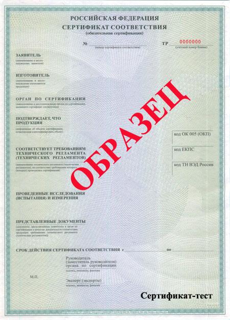 Чем отличается сертификат ГОСТ от сертификата по техническому регламенту?