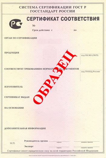 ...(ОКП) * Код ТН ВЭД * Соответствует требованиям нормативных документов * Изготовитель * Сертификат выдан * На...